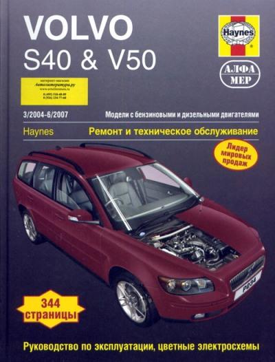 автомобилей Volvo S40